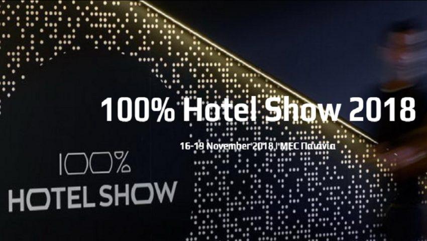 Σας περιμένουμε στην έκθεση 100% Hotel Show 2018