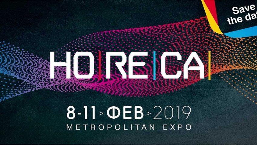 Σας περιμένουμε στην έκθεση HORECA 2019