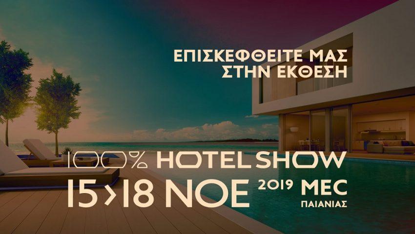 Σας περιμένουμε στην έκθεση 100% Hotel Show 2019